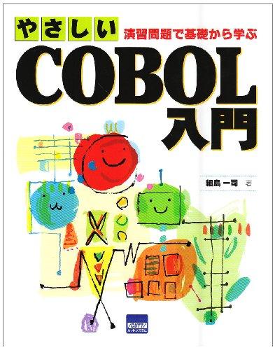 やさしいCOBOL入門―演習問題で基礎から学ぶの詳細を見る