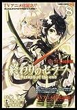 終わりのセラフ 8 ドラマCD同梱版 (コミックス)