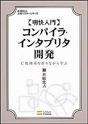 明快入門 コンパイラ・インタプリタ開発 (林晴比古実用マスターシリーズ)
