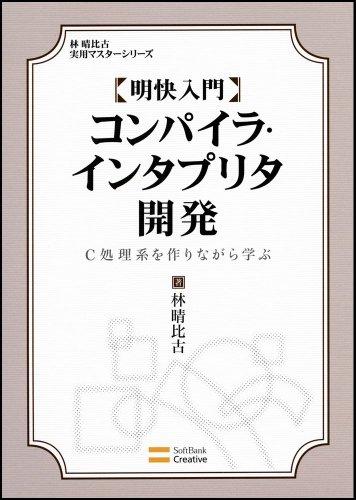 明快入門 コンパイラ・インタプリタ開発 (林晴比古実用マスターシリーズ)の詳細を見る