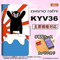 手帳型 ケース くまモン KYV36 スマホ カバー DIGNO rafre ディグノ 富士山A nk-004s-kyv36-drkm34