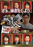 四神降臨外伝 麻雀の鉄人 挑戦者福地誠 上巻[DVD]