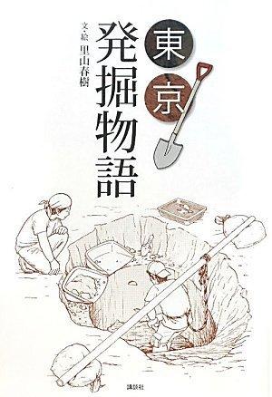 東京発掘物語の詳細を見る