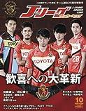 J LEAGUE SOCCER KING (Jリーグサッカーキング) 2017年 10 月号 [雑誌]