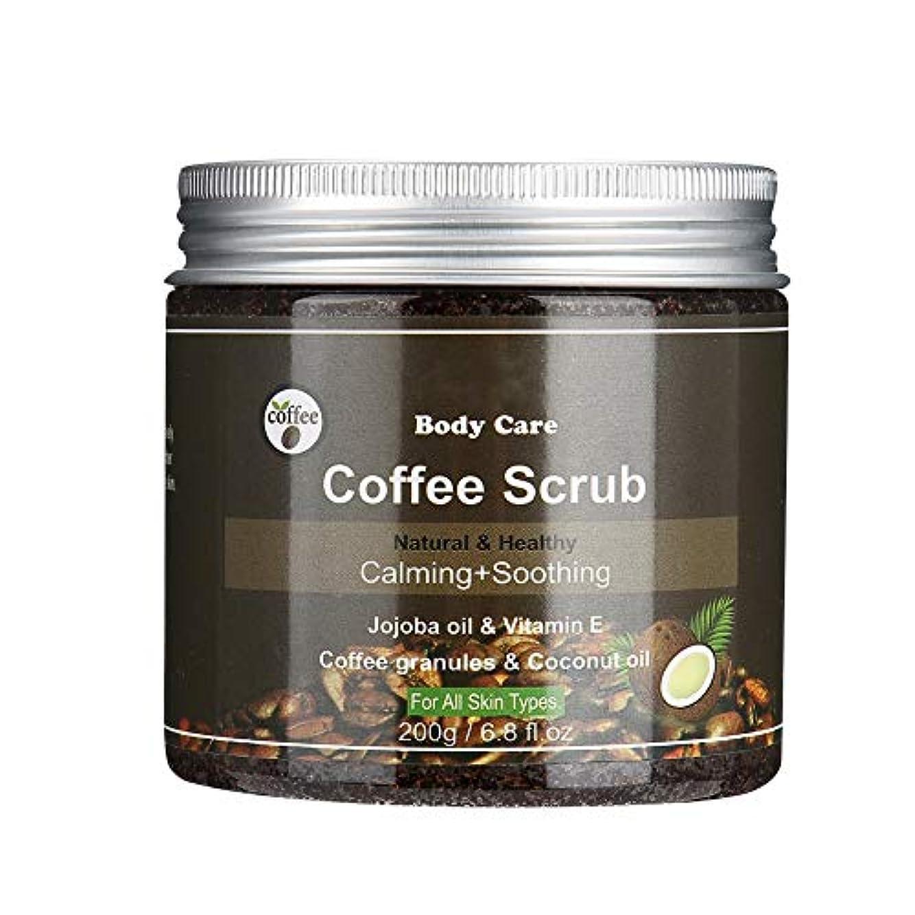 コーヒー蚊勘違いするボディスクラブクリーム、ボディエクスフォリエイティングクリームは、あなたの肌を美しくそして時代を超越した状態に保つのを助けるために活性化栄養素と酸化防止剤を提供します