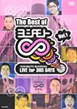The Best of ヨシモト∞(無限大)Vol.1 [DVD]