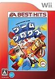 <EA BEST HITS>ブームブロックス - Wii