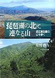 琵琶湖の北に連なる山―近江東北部の山を歩く