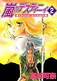 嵐のデスティニィ third stage 2 (眠れぬ夜の奇妙な話コミックス)