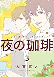夜の珈琲(3)(完) (ガンガンコミックスONLINE)