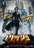 クリッシュ[DVD]