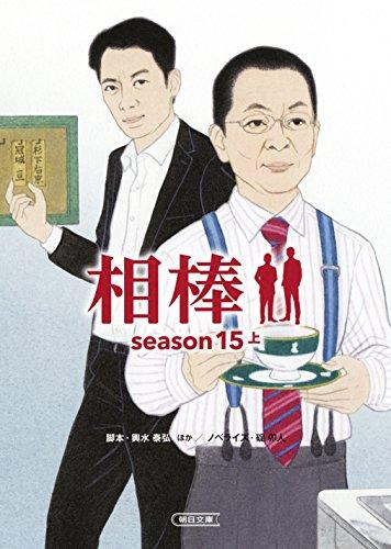 相棒 season15 上 (朝日文庫)の詳細を見る