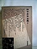 田中英光全集〈第3〉 (1965年)