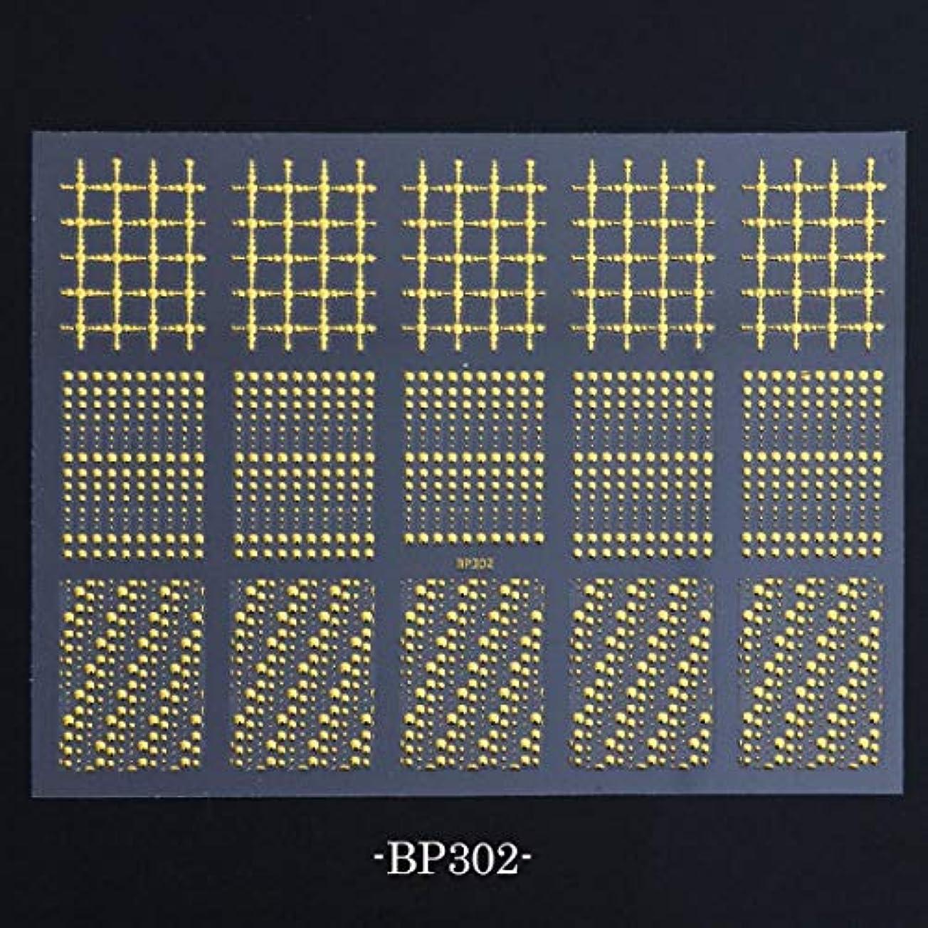 滞在心理的バングラデシュSUKTI&XIAO ネイルステッカー ネイルのための1Pcs 3Dのステッカーの金の月の星の幾何学的な縞ラインスライダーの付着力のステッカーの釘の芸術の装飾、Bp302