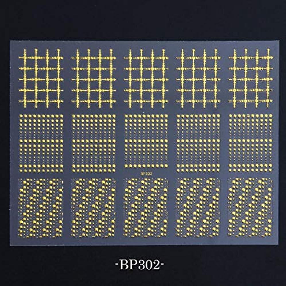 雑草トチの実の木ニンニクSUKTI&XIAO ネイルステッカー ネイルのための1Pcs 3Dのステッカーの金の月の星の幾何学的な縞ラインスライダーの付着力のステッカーの釘の芸術の装飾、Bp302