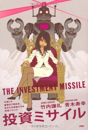投資ミサイルの詳細を見る