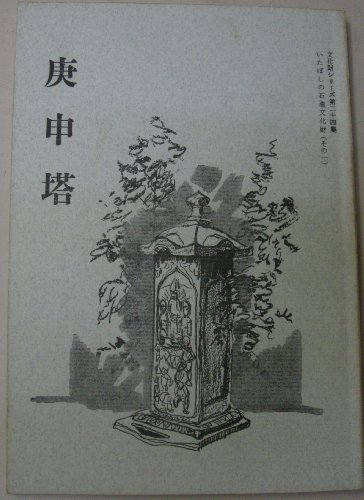庚申塔 (1977年) (文化財シリーズ〈第24集〉―郷土資料集 いたばしの石造文化財〈その1〉)