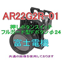 富士電機 AR22G2R-01W 丸フレームフルガード(Fボタン)押しボタンスイッチ モメンタリ(1b) (白) NN