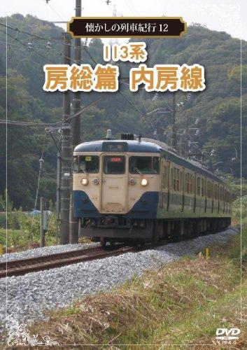 懐かしの列車紀行シリーズ12 113系 房総篇 内房線 [DVD]
