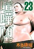 喧嘩商売(23) (ヤングマガジンコミックス)