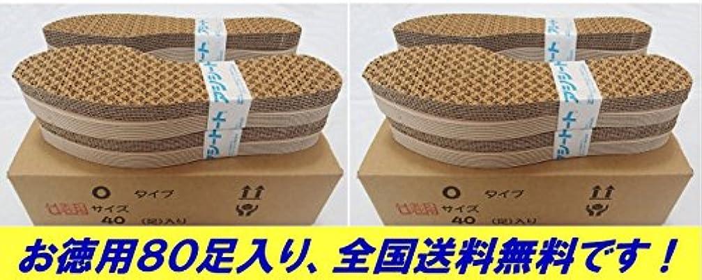 繊細原始的なスキームアシートOタイプ40足入お徳用2パック80足セット (24.5~25cm 女性靴用)