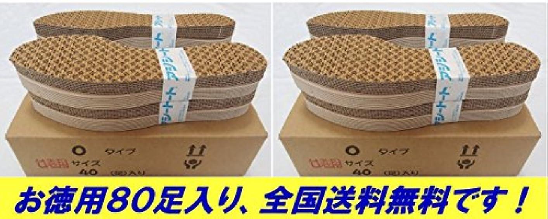 アシートOタイプ40足入お徳用2パック80足セット (22.5~23cm 女性靴用)