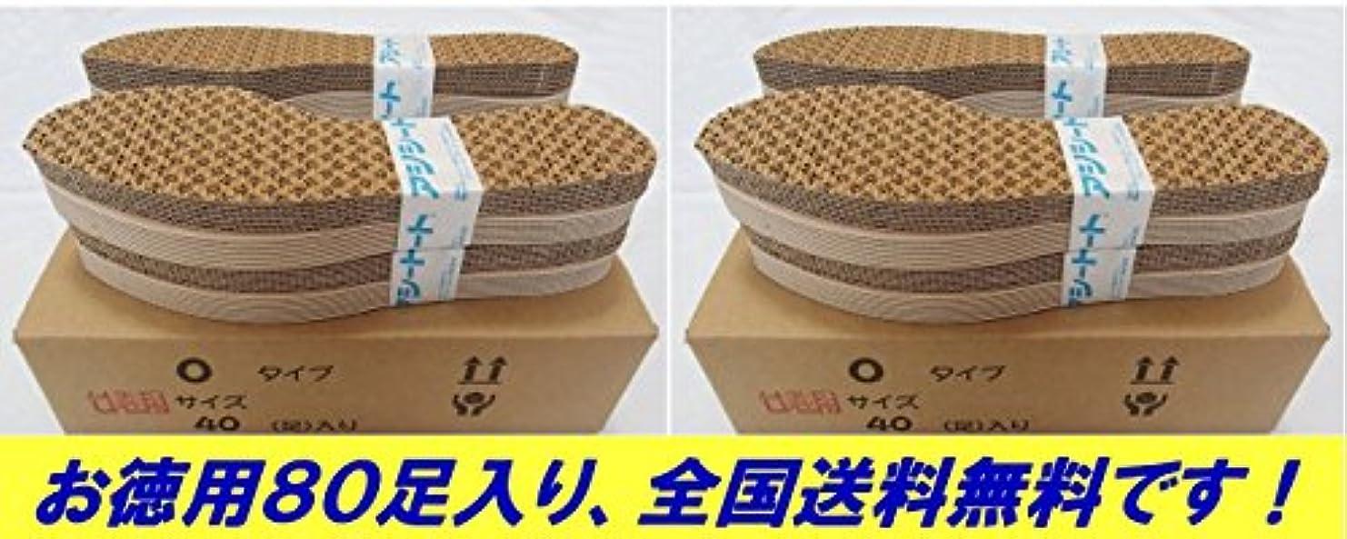 小麦粉空いている爬虫類アシートOタイプ40足入お徳用2パック80足セット (22.5~23cm 女性靴用)