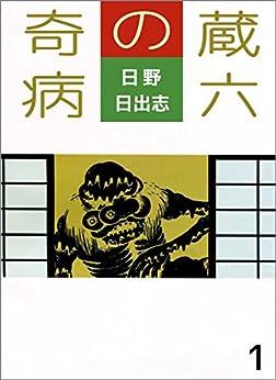 [日野 日出志]の蔵六の奇病 1巻