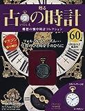 古の時計改訂版 (60)2018年 5/2 号 [雑誌]