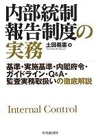 内部統制報告制度の実務―基準・実施基準・内閣府令・ガイドライン・Q&A・監査実務取扱いの徹底解説