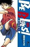 BE BLUES!~青になれ~ 9 (少年サンデーコミックス)