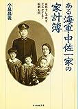 ある海軍中佐一家の家計簿―戦時下に子供を三人かかえて転勤七回 (光人社NF文庫)