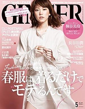 GINGER[ジンジャー] 2017年5月号[雑誌]