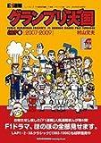 F1速報グランプリ天国 LAP4 2007-2009 (NEWS mook)