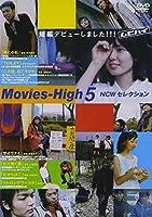 Movies-High 5 NCWセレクション [DVD]