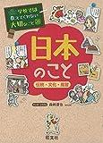 学校では教えてくれない大切なこと(28)日本のこと-伝統・文化・風習- (学校では教えてくれない大切なこと 28)