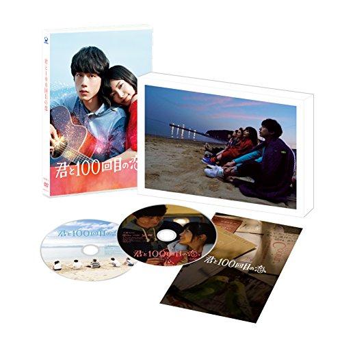映画「君と100回目の恋」(初回生産限定盤) [Blu-ray]