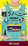 戦うハニー (角川ebook)