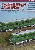 鉄道模型趣味 2015年 02 月号 [雑誌]