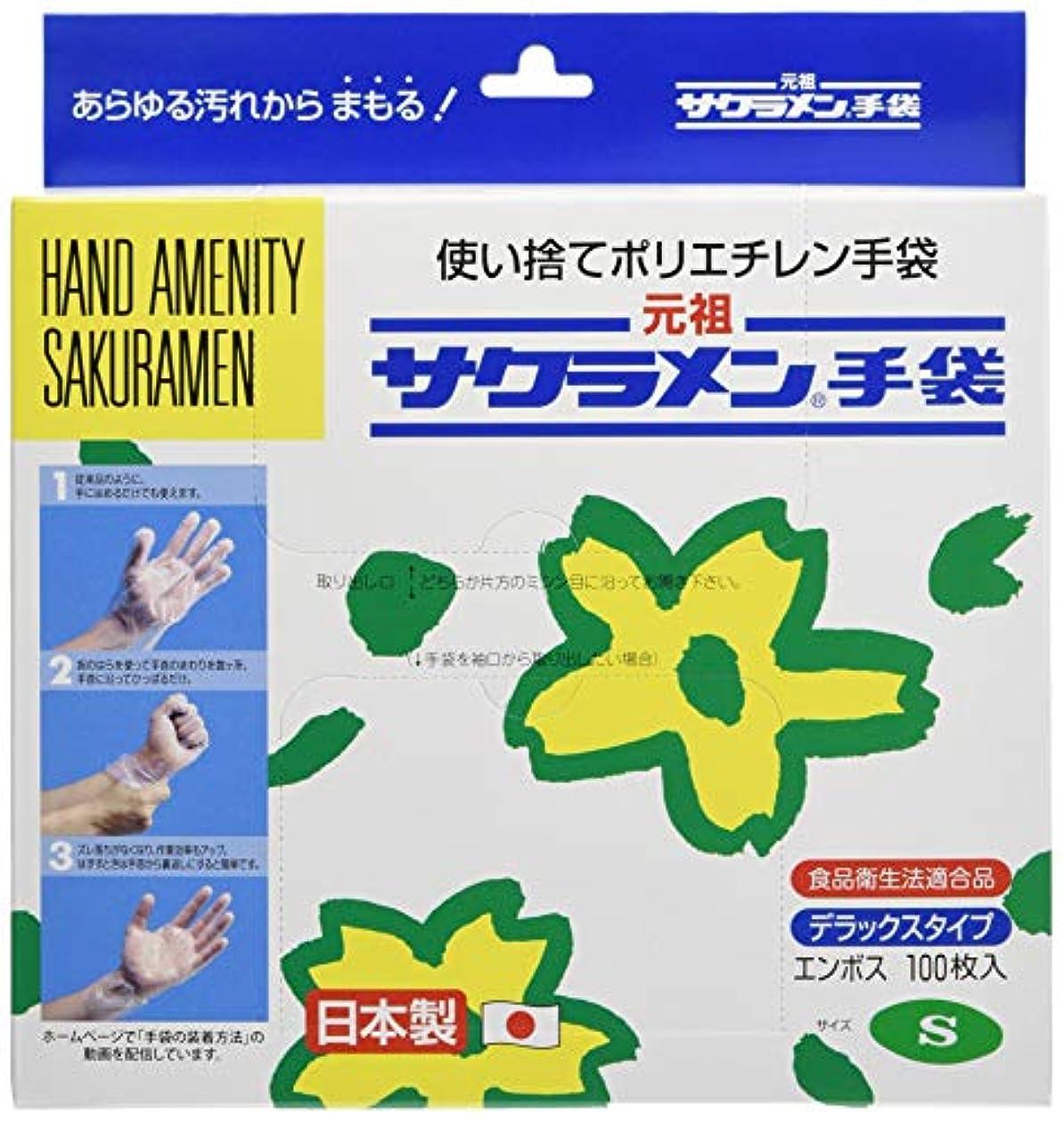 すべきリーフレット消費するサクラメン手袋 デラックス(100枚入)S ピンク 35μ