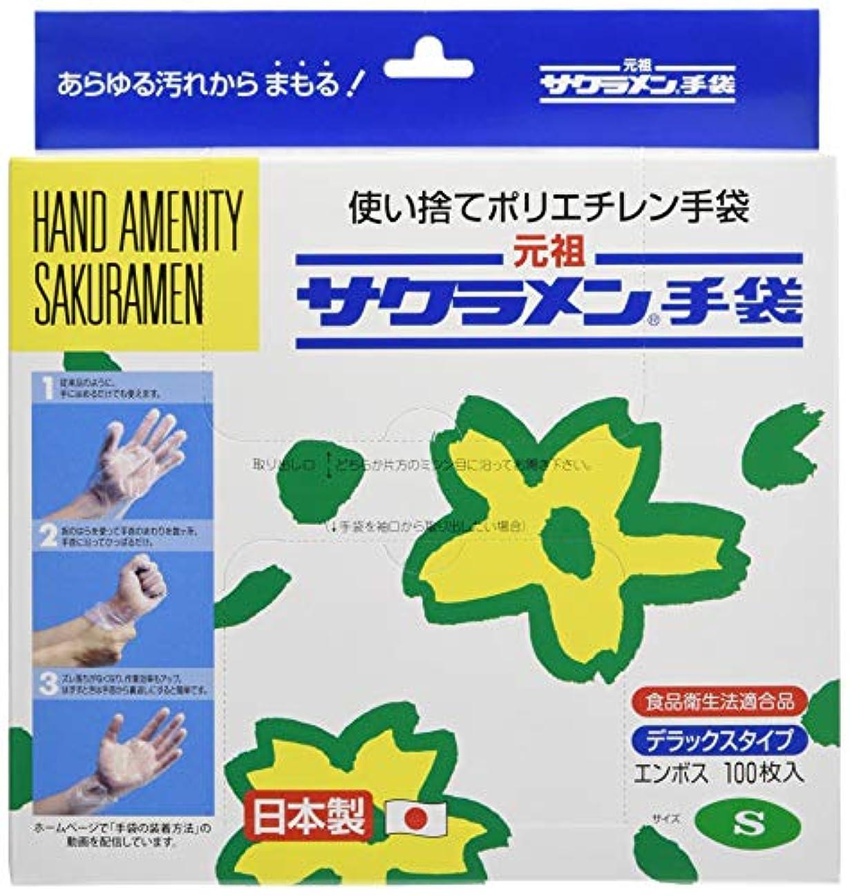 グリーンバックホステルカフェサクラメン手袋 デラックス(100枚入)S ピンク 35μ