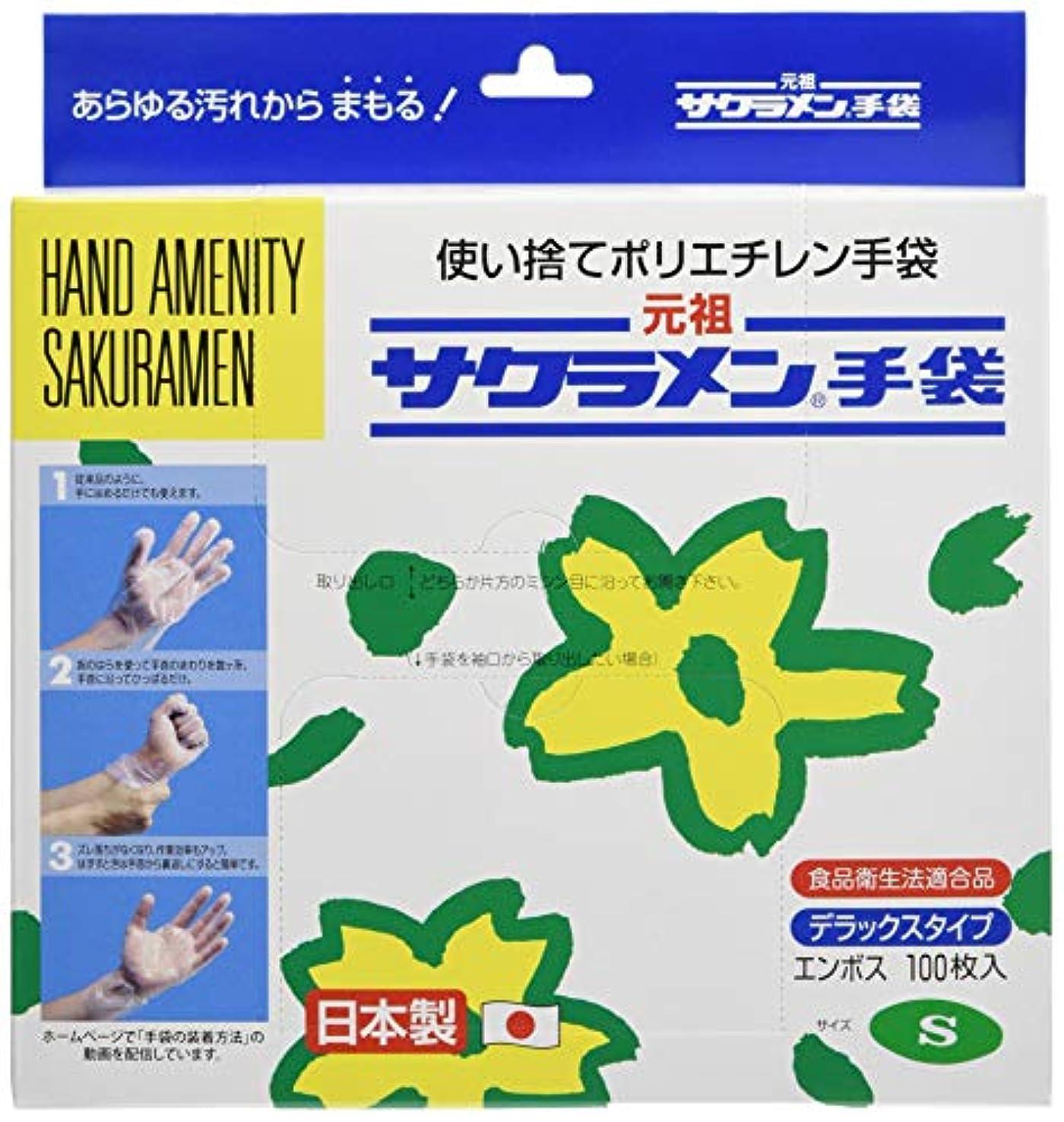 出くわすスノーケル不適切なサクラメン手袋 デラックス(100枚入)S ピンク 35μ