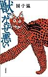 獣でなぜ悪い (文春e-book)