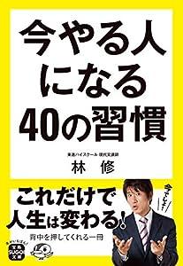 今やる人になる40の習慣 (宝島SUGOI文庫)
