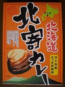 北海道 北寄カレー2個セット (苫小牧産ほっき貝使用)