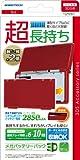 3DS用大容量内蔵バッテリーパック『メガバッテリーパック3D(ブラック)』