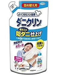 ダニクリン 防ダニ洗濯用仕上げ剤 漂白剤?柔軟剤と併用可 持続効果約1ヶ月 詰替用 450ml
