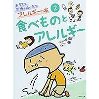 おうちで学校で役にたつアレルギーの本〈2〉食べものとアレルギー (おうちで学校で役にたつアレルギーの本 2)