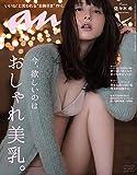 anan (アンアン) 2015/09/16 [雑誌]