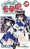 ながされて藍蘭島 2巻 (デジタル版ガンガンコミックス)